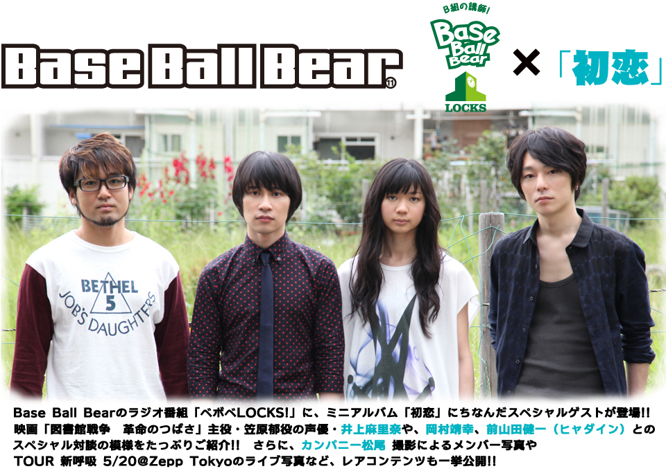 Base Ball Bearの画像 p1_35